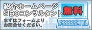 SEOコンサル紹介