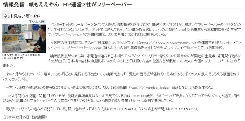 大阪なんばで働く社長のブログ-読売新聞