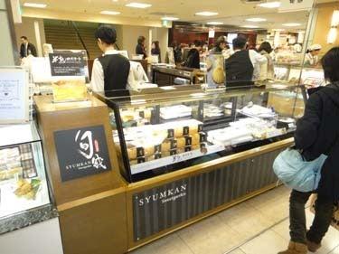 横浜発 驢馬人の美食な日々-syumkan