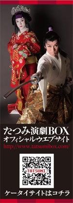 小泉たつみオフィシャルブログ「上昇気流」Powered by Ameba