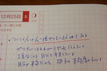 福島県在住ライターが綴る あんなこと こんなこと-まとめ101230