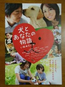 脚本家・太田愛のブログ-犬とあなたの物語