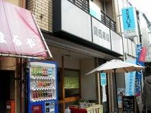 裏Rising REDS 浦和レッズ応援ブログ-関西寿司