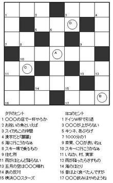 クロスワードクイズ|学習教材 ... : 漢字クロスワード小学生 : 小学生