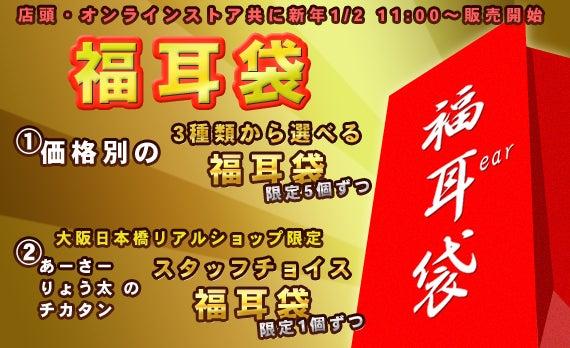 イヤホン・ヘッドホン専門店「e☆イヤホン」のBlog-福耳袋2011