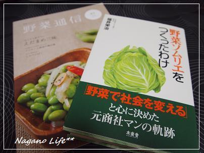 Nagano Life**-野菜ソムリエ
