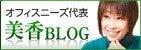 オフィス・ニーズ ブログ