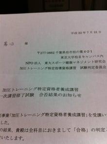 $パーソナルトレーナー勝村憲治の究極の加圧トレーニング!!-IMG_2603.jpg