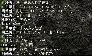 珠の天上軌跡・改
