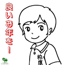 かしわーど(柏ミニ文学賞)小さな旅