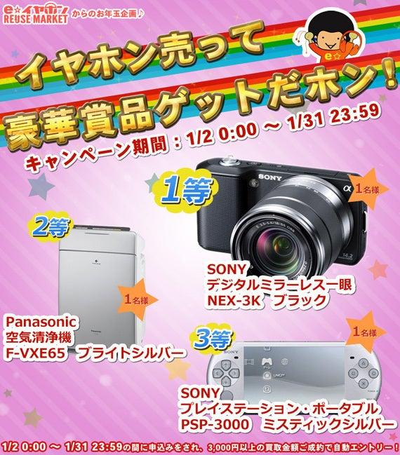 イヤホン・ヘッドホン専門店「e☆イヤホン」のBlog-解禁!