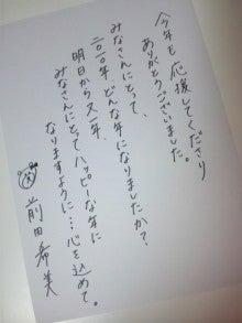 前田希美オフィシャルブログ「まえのんBlog」 Powered by Ameba-DVC00046.jpg
