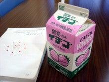 やっさんのGPS絵画プロジェクト -Yassan's GPS Drawing Project--24イチゴ牛乳
