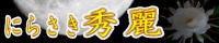 $山梨県韮崎市よさこいチーム「秀麗」-バナー