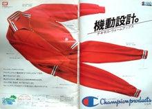 1981.10マガ チャンピオン ジャージ