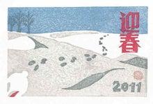 ハセガワシゴト-平成23年版画