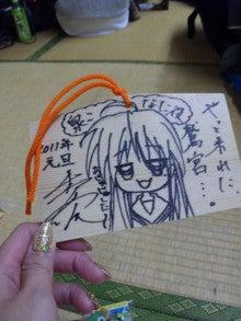 平野綾オフィシャルブログ「AYADAMA」Powered by Ameba-101231_213640.jpg