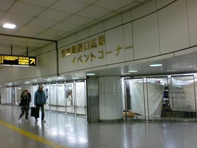 新宿西口イベントコーナーは ...