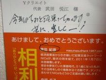 福島県在住ライターが綴る あんなこと こんなこと-年賀状110103