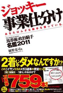 $「政治騎手」のブログ by ヒノ-2011jigyoshiwake