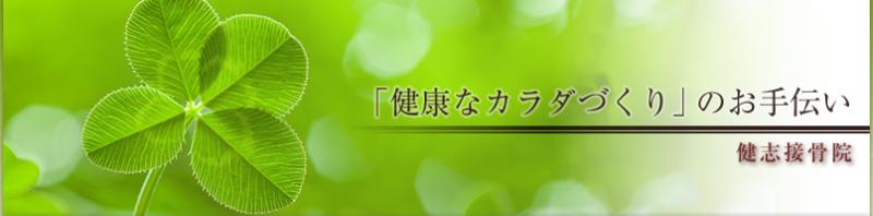 健志接骨院のブログ-main.jpg