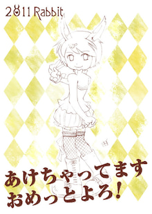 ゆずのほわんほわんぼえ~-2011年年賀状その1
