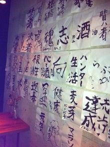 美人秘書日記(仮)-書き初め