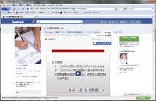 $Facebook研究所-追加6