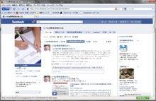 $Facebook研究所-編集1