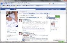 $Facebook研究所-追加5