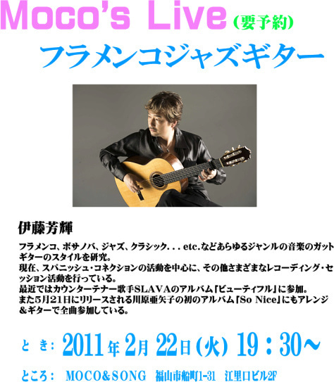 ライブハウス MOCO&SONG