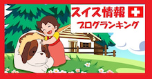 ★えりぴの HAPPY Swiss & Francais ☆ Japon Mariage life in Switzerland★