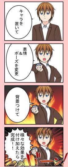 コミ☆ログ