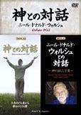神との対話 DVD