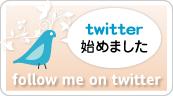 ザ・シークレット 翻訳者 佐野美代子のダイアリー-ツイッター始めました