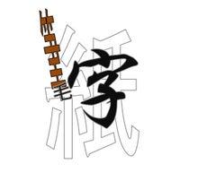 漢字 | [組圖+影片] 的最新詳盡 ... : 小学生 慣用句 : 小学生