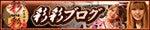 *:..。o○☆コスプレしゃぶしゃぶ&焼肉 桜のBLOG゚・:,。*:..。o○☆-彩々