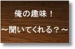 shokawanのガーデニング&気まぐれブログ-ぶんペー用バナー