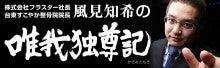 フラスター塾ブログ 【寺子屋】