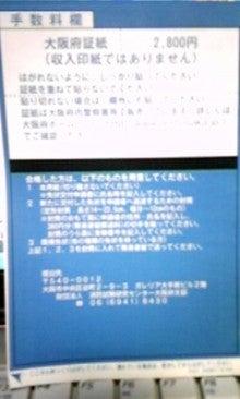 ライダー110-申請書