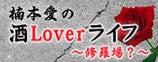 楠本愛ブログ「酒Loverライフ」