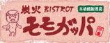 名古屋錦 モモガッパ