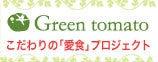 Green tomato(こだわりの「愛食」プロジェクト)ブログ