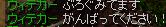 トラたんのREDSTONE日記-mitemasu3
