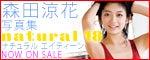 $BOMB編集部 オフィシャルブログ「BOMBlog ボムログ!」-森田涼花 natural18