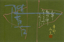 書家 紫花の 『薫る書』-2011年年賀状