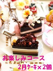 Plumerry(プルメリー)プリザーブドフラワースクール (千葉・浦安校)-プリフラケーキ チョコケーキ