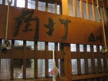 駅前ふらふら食べ歩き-森川酒店