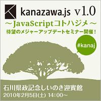 WEB制作ってオモシロイ♪-kanazawa.js v1.0