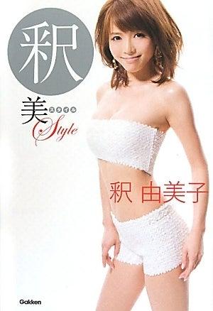 $YOSA PARK Mana 麻布十番 オーナー Megumiのブログ-釈スタイル